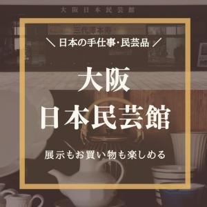 『大阪日本民芸館』で日本の手仕事を知る・民芸品を嗜む。そして楽しいお買い物