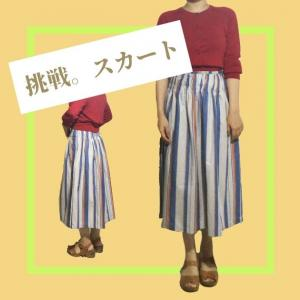 スカート作り初心者が、洋裁本『オーダーメイドスカート/水野佳子著』よりギャザースカートに挑戦。[ 失敗したけれど ]