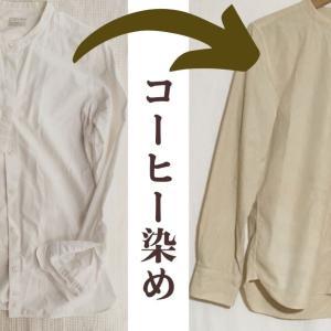 【簡単に◎】コーヒー染めで帽子と白シャツをベージュカラーにイメチェン。完成した色味は?