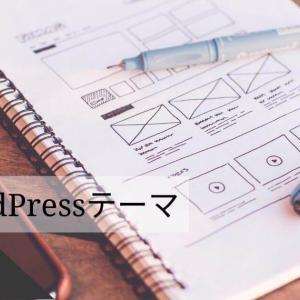初心者も使えるおすすめWordPressテーマ(有料&無料)は?
