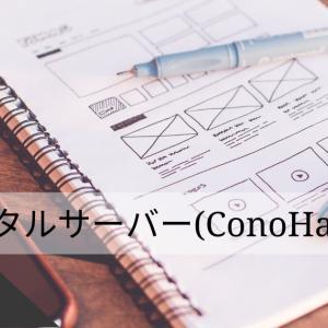 レンタルサーバー(ConoHa WING)でメールアドレスを作成