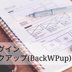 SWELL環境のバックアップ用プラグイン(BackWPup)の設定