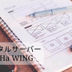 ConoHa WING自動バックアップ機能とリストア(復元)方法