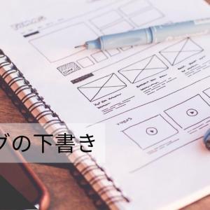 ブログの下書き作成はEvernoteが便利でおすすめなツール!