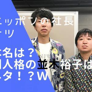 ニッポンの社長|ケツの本名は?別人格の並木裕子はネタ?コンビ結成の決め手は顔!?