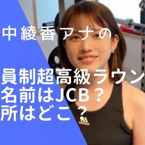 噂|弘中綾香アナの会員制超高級ラウンジの名前はJCB?場所は?当時の画像もある!?