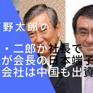 河野太郎の弟・二郎は日本端子の社長で父親も会長!子会社には中国も出資?