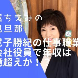 顔画像・堀ちえみの現旦那|尼子勝紀の仕事・職業は役員で年収は億超え!?