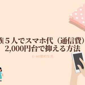家族5人でスマホ代(通信費)を2,000円台で抑える方法