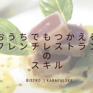 【フレンチレストラン】のひと手間をおうちでも使おう!!