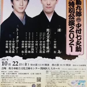 中村屋一門 歌舞伎鑑賞