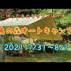 待ちに待ったあのキャンプ場がオープン 山鳥の森オートキャンプ場 2021 7/31~8/1