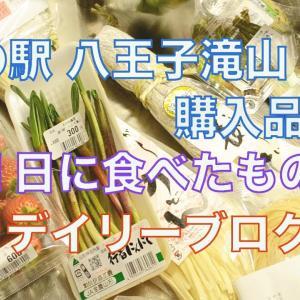 【食材購入品】道の駅八王子滝山。スーパーサカガミ。購入品紹介&1日に食べたもの。