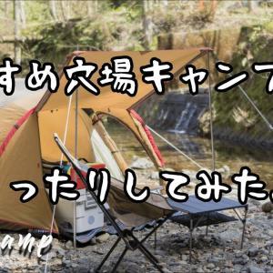 【キャンプ】関西おすすめ穴場キャンプ場でまったりデイキャンプ! 前編【アメニティドーム】