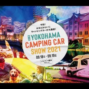 【超速報!】第一回横浜キャンピングカーショーが遂に開幕!