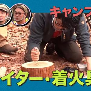 2【キャンプの沼びと 激アツ道具 #2 ライター・着火具】うしろシティ阿諏訪泰義ほかキャンプの沼びとが「ライター・着火具」を本気でレビュー!