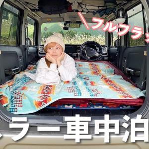 ハスラーで車中泊!フルフラットで快適に寝る方法を教えます♪