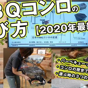 【2020年版はじめてのキャンプ(12)】バーベキューコンロの選び方【歴史でひもとく最新ハイエンドBBQコンロとトレンドまでオススメを紹介】