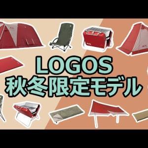 【ロゴス】2022 LIMITED『LOGOS 秋冬限定モデル』11製品【キャンプギア】テント,タープ,シュラフ,等
