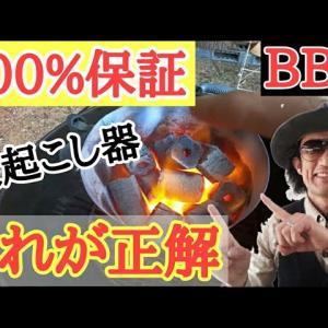 【最強火おこし器】バーベキューインストラクターが教える 絶対に失敗しない火起こしの方法教えます これでBBQは100倍楽になる!WEBERグリルで必ず必要!