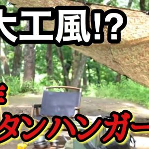 """キャンプ場でdiy!ランタンスタンドを自作 Handmade hanging lanterns made by combining trees with Bushcraft"""""""