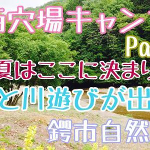 【関西穴場キャンプ場Part3】予約不要 鍔市自然公園(つばいちしぜんこうえん)美味しい湧水と冷たい山の水で遊べるキャンプの出来る夏に最適な公園