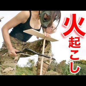 【サバイバル女子】『弓切式火起こし』のやり方!コツ!100均グッズだけでやってみた。