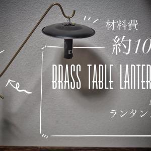 【自作キャンプギア】真鍮卓上ランタンスタンドをDIY/BRASS TABLE LANTERN STAND/ソロキャンプ/自作ギア