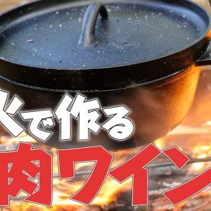 【キャンプ飯】ダッチオーブンで作る牛肉赤ワイン煮