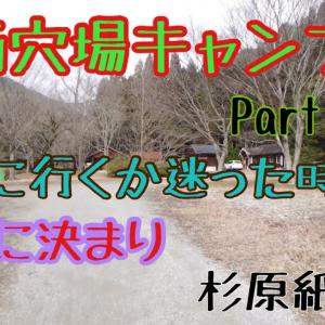 【関西穴場キャンプ場】Part1  杉原紙の里 三国公園鳥羽キャンプ場 困った時はここで決まり!