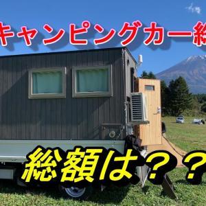 自作キャンピングカー総集編です!