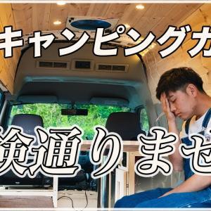 【自作キャンピングカー】車検通りません。ユーザー車検と構造変更へ!!果たして結果は!?