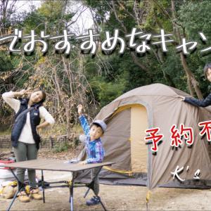 【キャンプ】関西おすすめ穴場なキャンプ場 in奈良【予約不要】
