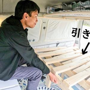 車内で使える!伸縮ベッドを自作しました【車中泊DIY】