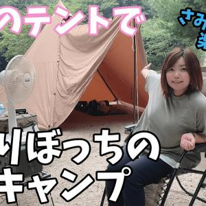 【ソロキャンプ】念願のテントでひとりぼっちの淋しくも楽しくもあるソロキャンプ【サーカスTCDXレビュー】