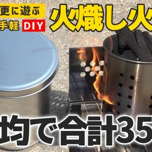 【DIY不要】100均で合計350円!ソロキャンプ用「火おこし火消し壺」にしたらコスパ最強!