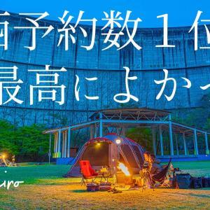 関西で予約数1位。高規格キャンプ場は最高だった。下北山スポーツ公園キャンプ場。 (BougeRV 25L 車載冷蔵庫 レビュー)