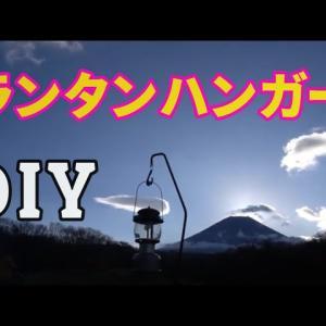 キャンプ道具DIY ランタンスタンドDIY ランタンハンガー自作