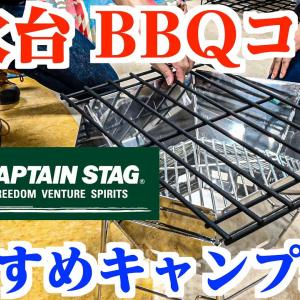 大人気🔥焚火台・BBQコンロを徹底取材 CAPTAIN STAG キャンプ道具メーカー取材【第三弾】