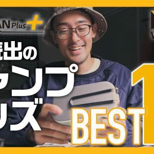 【ワークマンプラス】完売続出のキャンプグッズベスト10!使用感・良い点・悪い点まとめてレビュー!
