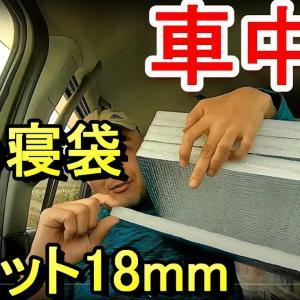 【車中泊】冬の寝袋と銀マット18mm