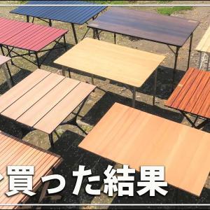 【キャンプ道具】キャンプテーブル10台おすすめ比較【アウトドアグッズ】