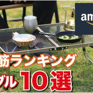 【低予算】初心者にオススメのテーブル10選|ソロキャンプ|Amazonで買えるアウトドアテーブル