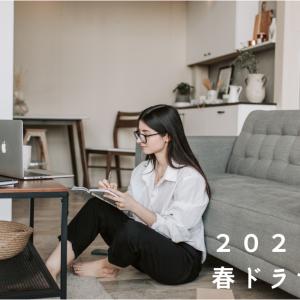 2021年春ドラマ雑感②