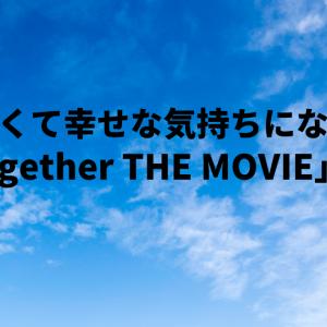 最初から最後まで幸せいっぱい!「2gether THE MOVIE」感想