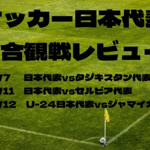 サッカー日本代表試合観戦レビュー 6/7、6/11、6/12