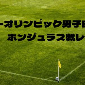 サッカーオリンピック男子日本代表 キリンチャレンジカップ ホンジュラス戦レビュー