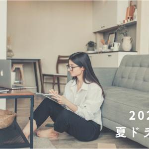 2021年 夏ドラマ感想 ~全9作品~