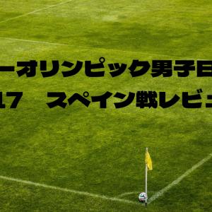 サッカーオリンピック男子日本代表 キリンチャレンジカップ スペイン戦レビュー