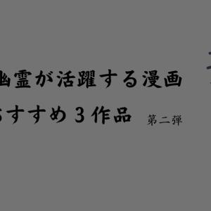 妖怪や幽霊が活躍する漫画 おすすめ3作品 ~第二弾~